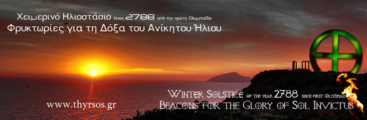 Invitation to Solstice's Beacons in Hellas and Brazil! Wintersolstice%20banner2788%20copy